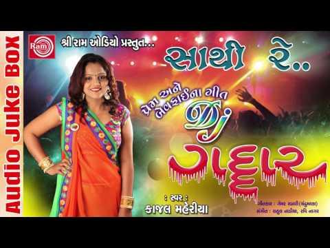 Kajal Maheriya 2017||Sathi Re ||Dj Gaddaar ||Gujarati Sad Song