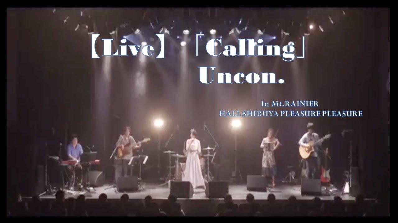 【再アップロード】【Live】unconditional love「Calling」