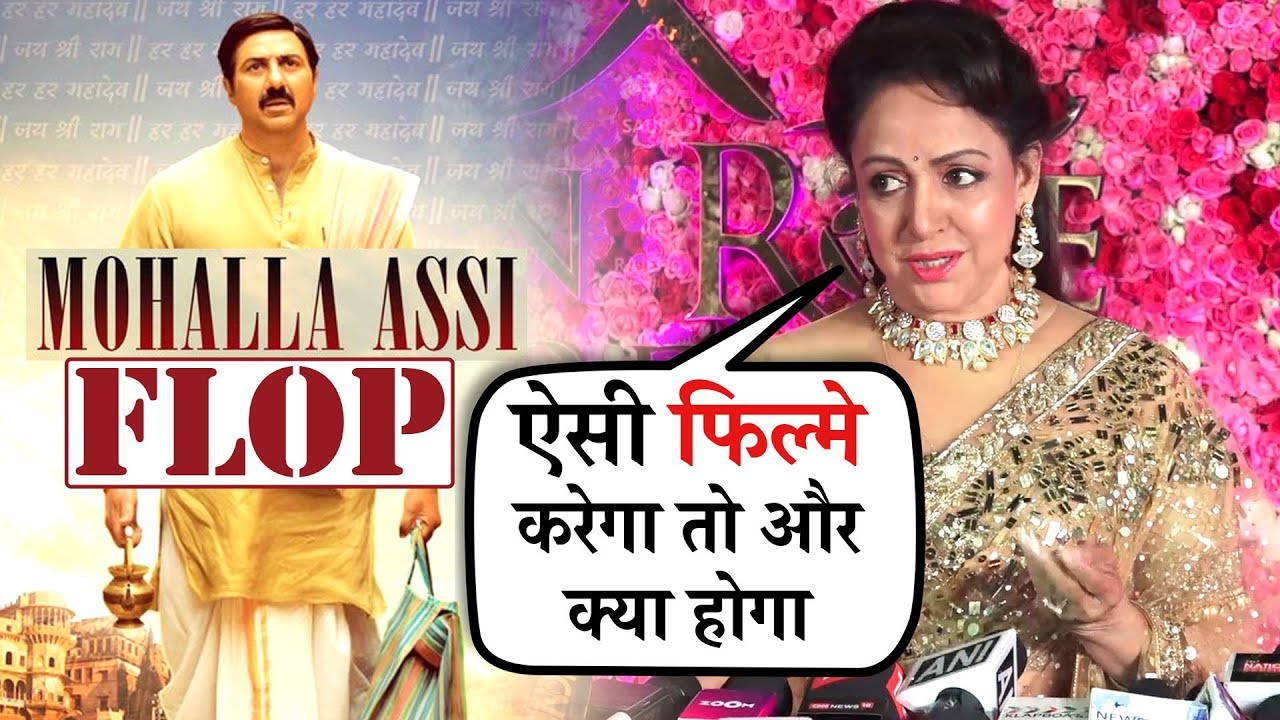 Download Hema Malini Reaction On Sunny Deol's Film Mohalla Assi Got FLOP   Bobby Deol Career