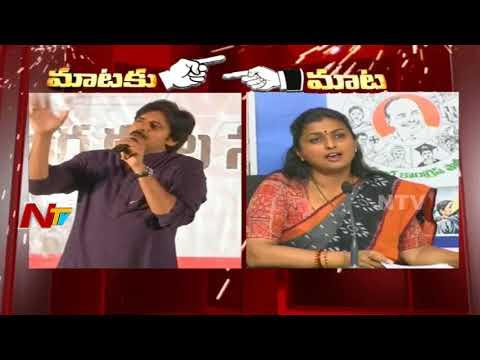 MLA Roja Counter to Pawan Kalyan - War of Words || Mataku Mata || NTV