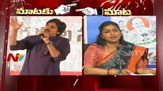 MLA Roja Counter to Pawan Kalyan - War of Words || Mataku Mata || NTV