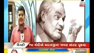 Atal Express - Kankaria ॥ Sandesh News