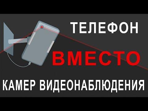 Как сделать из Телефона Камеру Видеонаблюдения