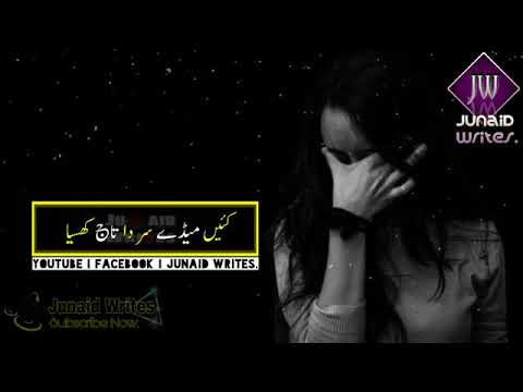 Saraiki Song Ahmad Nawaz Cheena Tedi Monjh Roway Kal Rat Wala  Latest Song  2019