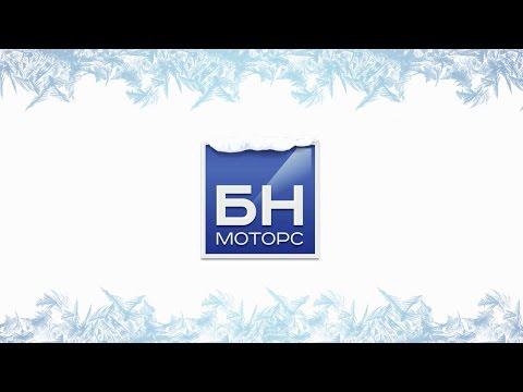 БН-Моторс: Ты в команде!