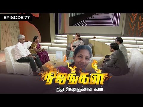 Nijangal with kushboo is a reality show to sort out untold issues. Here is the episode 77 of #Nijangal telecasted in Sun TV on 25/01/2017. Truth Unveils to Kushboo - Nijangal Highlights ... To know what happened watch the full Video at https://goo.gl/FVtrUr  For more updates,  Subscribe us on:  https://www.youtube.com/user/VisionTimeThamizh  Like Us on:  https://www.facebook.com/visiontimeindia