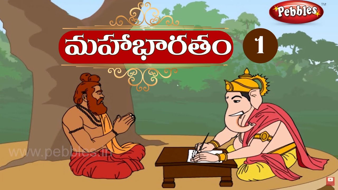 Mahabharatham Story in Telugu Episode-1 | Devotional Stories | Full Animated Mahabharatham in Telugu