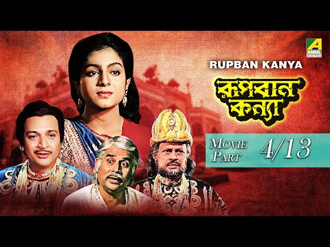 Rupban Kanya | রূপবান কন্যা | Bengali Movie – 4/13 | Biswajit