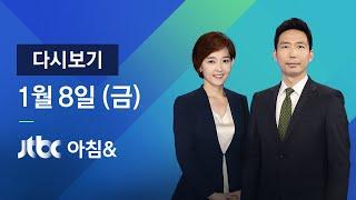 2021년 1월 8일 (금) JTBC 아침& 다시보기 - 대관령 -24도 북극 한파 절정