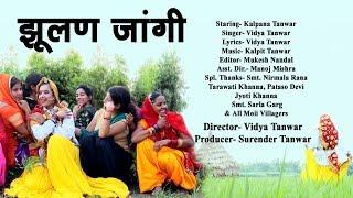 सावन स्पेशल :- झूलन जांगी | Vidhya Tanwar,Kalpna Tanwar | आसमान जरूर छुए लेकिन जड़ो से टूटकर नहीं