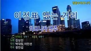 이정표없는거리 김상진 하모니카연주