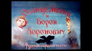 Солнце, Месяц и Ворон Воронович АУДИОСКАЗКА с картинками||ДИАФИЛЬМ с озвучкой
