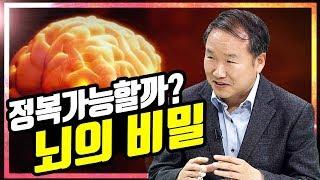 뇌과학 강의 권위자, 박문호 | 대전MBC 토크앤조이