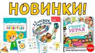 ИГРЫ ДЛЯ ДЕТЕЙ новинки от МИФ / VERA PEK