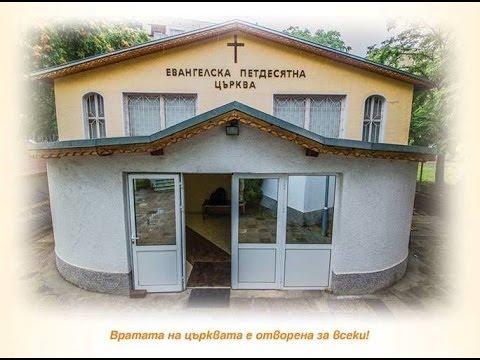 Юбилей - 80 г. ЕПЦ-Подуяне