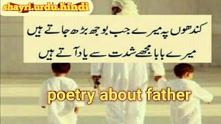 urdu poetry father baba jani shayari  in urdu| Golden Wordz about father day baap ki azmat poetry