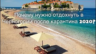 Почему нужно выбрать Черногорию для отдыха после карантина 2020