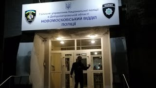 Новомосковский РО бойынша Рудому борзому қоқыс, ол келеді ''өзгерте'' белсенділері