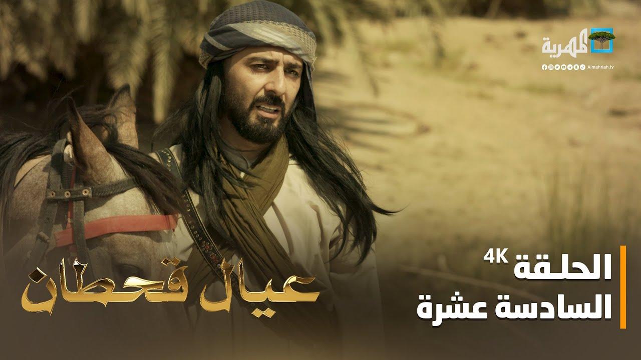 مسلسل عيال قحطان | الفنان نبيل السمح و عادل عفانة  | الحلقة السادسة عشرة 4K