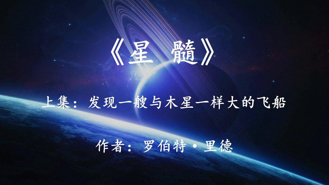 科幻巨著《星髓》上集:发现一艘与木星一样大的飞船,来者不善?