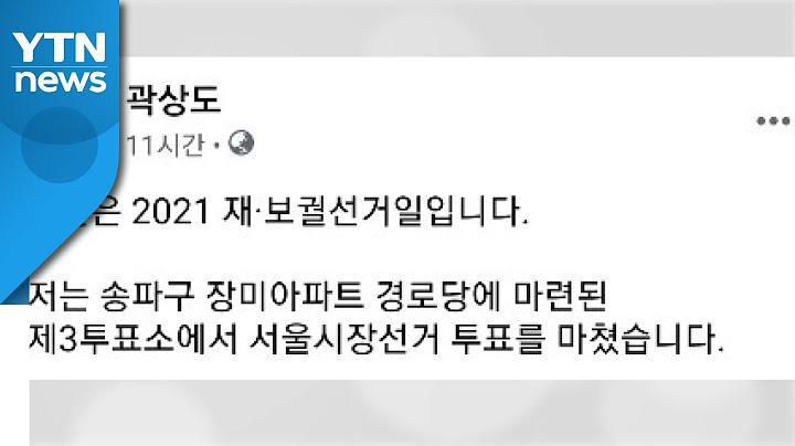 대구 곽상도 의원, 서울시장 재보선 투표 논란 / YTN