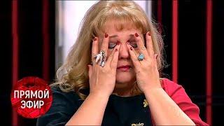 Вся студия плачет: Мать и дочь встретились. Андрей Малахов. Прямой эфир от 18.04.18