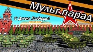День победы   танковый мульт парад!Мультики про танки