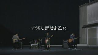 MOSHIMO - 命短し恋せよ乙女
