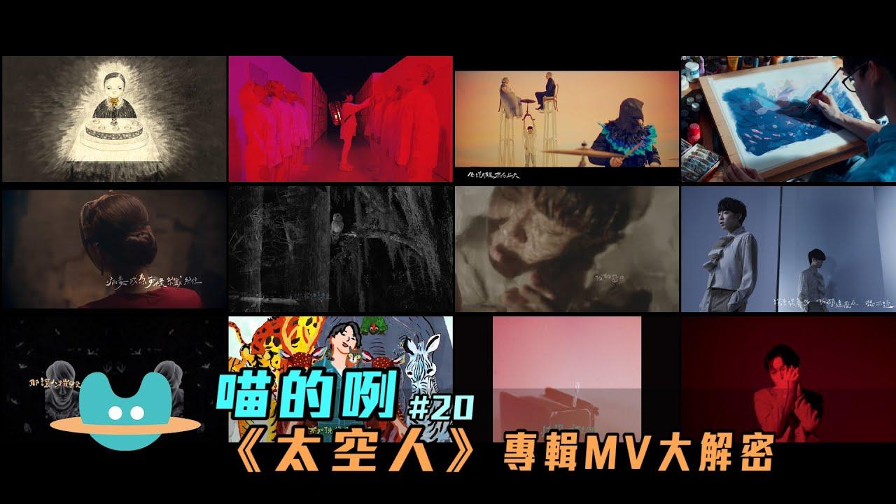 喵的咧#20《太空人》專輯MV大解密