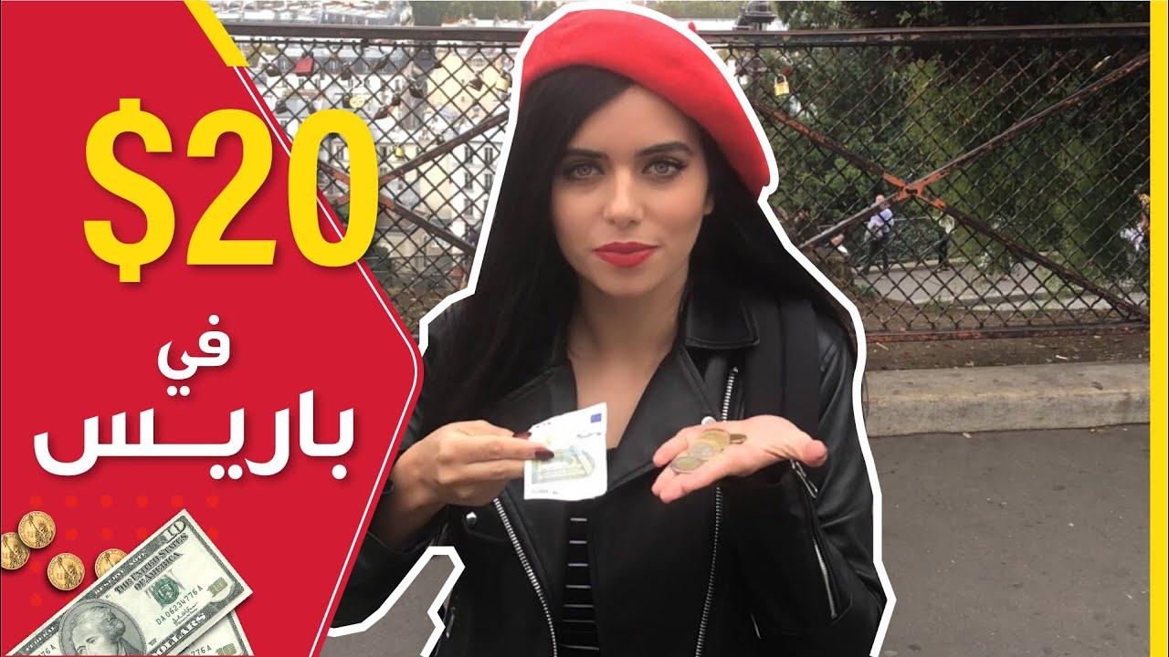 $20 in Paris -   ٢٠ دولار في باريس