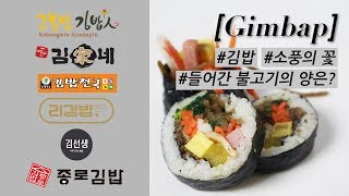 [생활탐구] 김밥 편: 가을 소풍에 빠질수 없는 그 이…