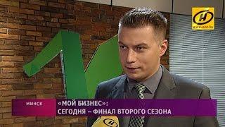 Сегодня зрители ОНТ выберут победителя второго сезона проекта «Мой бизнес»