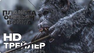 Планета обезьян: Война — Русский трейлер #1 (2017) [HD]  | Fresh Кино Трейлеры