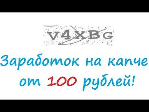 Как заработать на капче от 100 рублей?