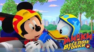 Микки и весёлые гонки - мультфильм Disney про Микки Мауса и его машинки (Сезон 1 Серия 26)