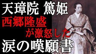 【天璋院 篤姫と西郷隆盛】江戸城無血開城の裏に秘められた謎!なぜ戦闘は直前に回避されたのか!?