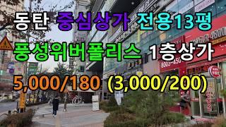동탄 중심상가 풍성위버폴리스 상가1층(13평), 5,0…