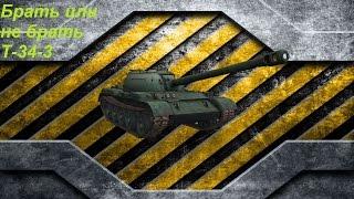 World of Tanks обзор Т-34-3! Стоит ли брать этот прем?!