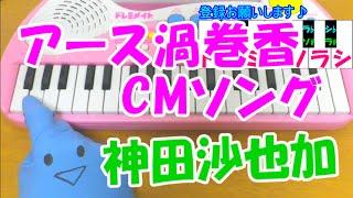 神田沙也加さん出演で話題となった『アース渦巻香』のCMソングが、簡単...
