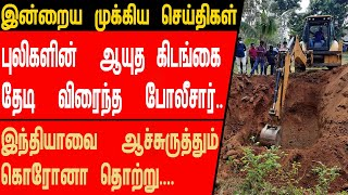 இன்றைய  பிரதான செய்திகள் 19-03-2021 | Today Sri Lanka – Tamil Nadu News | TubeTamil News