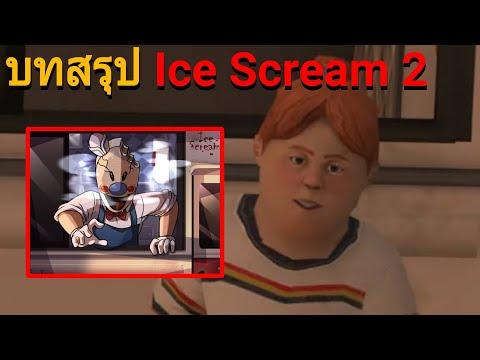 เล่าบทสรุปและเรื่องราวเกม Ice Scream 2 | Ice Scream 2