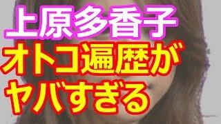 上原多香子さんの、speedデビュー以来のオトコ遍歴 すごいですね~ 【関...