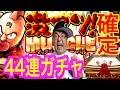 キン肉マンII世 第44話 動画