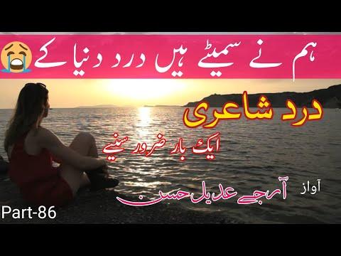 Dard Poetry|2 Line Sad Dard Poetry| Adeel Hassan| Heart Broken Poetry|YouTube Shayri