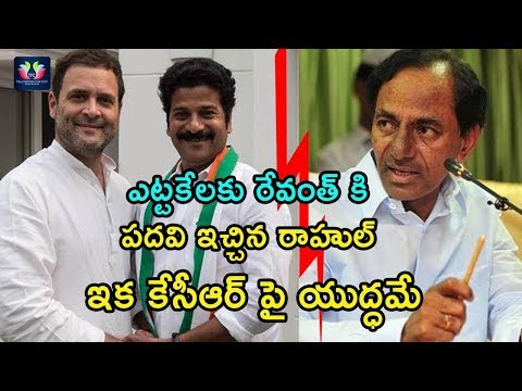 Rahul Gandhi Appoints Revanth Reddy As Promotion Committee Chairman | Telangana Politics | TFC News