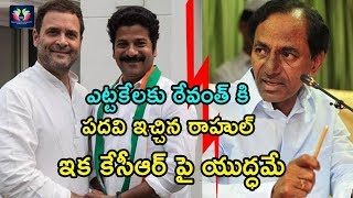 Rahul Gandhi Appoints Revanth Reddy As Promotion Committee Chairman   Telangana Politics   TFC News