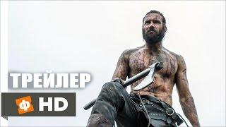 ВИКИНГИ (4 сезон) Русский трейлер #2 (2016)