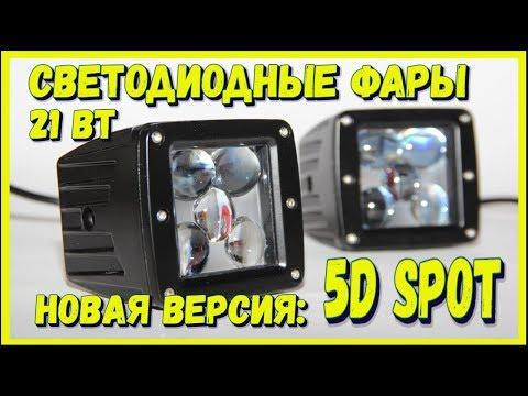 Светодиодные фары 5D SPOT TC-X новая версия
