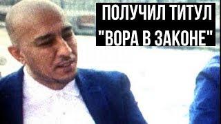 """Ахтам Самаркандский получил  титул """"Вора в законе"""""""
