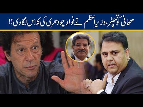 PM Imran Khan Blasts Fawad Chaudhry For Slapping Journalist